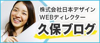 WEBデザイナー久保ブログ