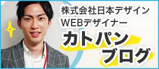 WEBデザイナー加藤ブログ
