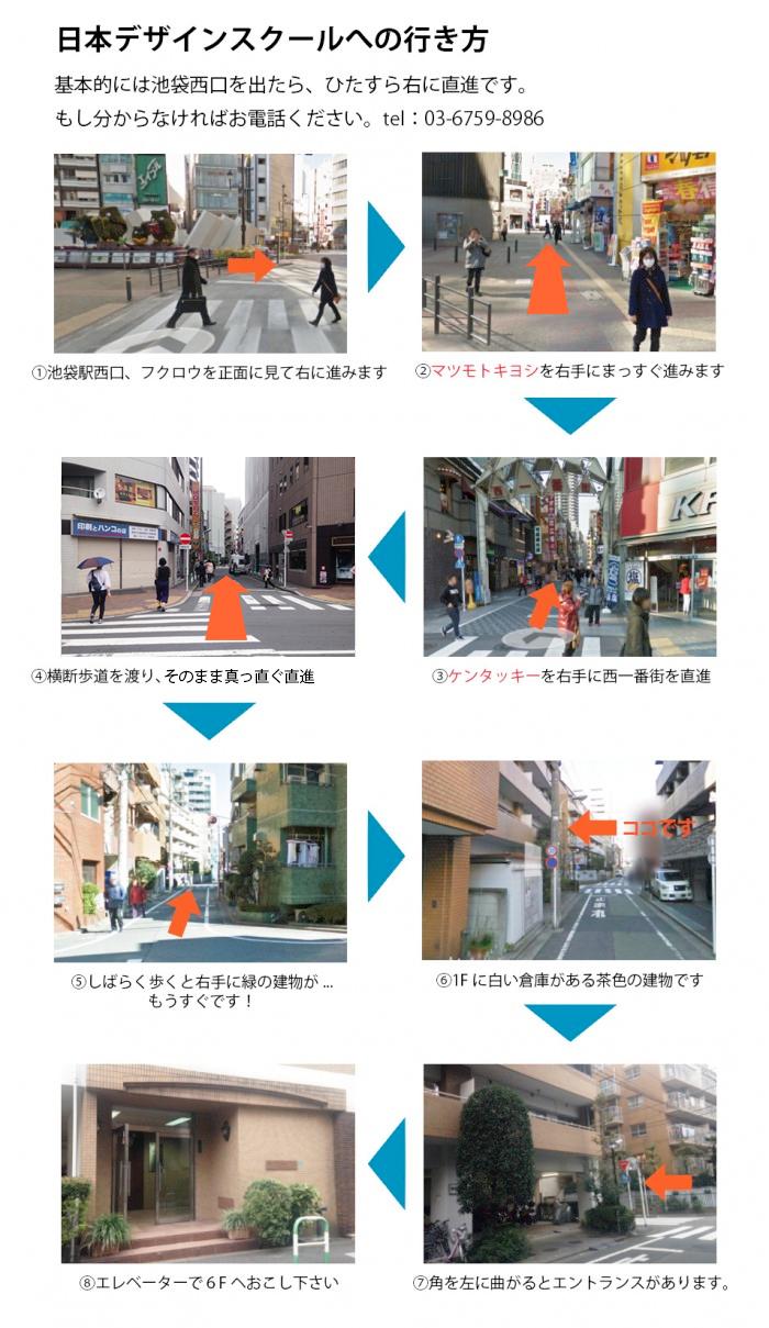 日本デザインスクール 東京池袋校