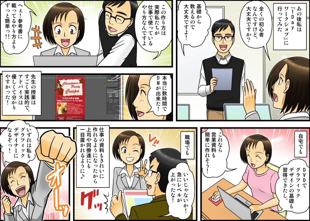 事務職彩子がゼロからデザイナーを目指す