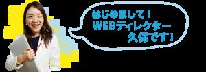 はじめまして!WEBディレクター久保です