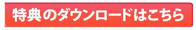 【限定】メルマガ登録特典