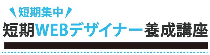 短期WEBデザイナー養成講座 受付中!