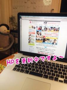 HP変えました【日本デザインスクール】