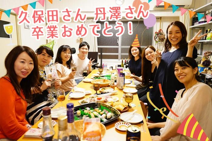 日本デザインスクール:卒業パーティ