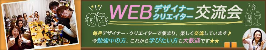 WEBデザイン作品|未経験からWEBデザイナーヘ
