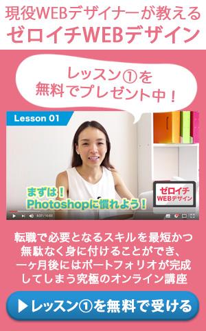 http://design-school.jp/wp/wp-content/uploads/2017/06/present.jpg