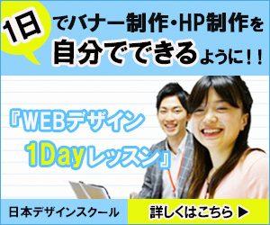 WEBデザイン1dayレッスン