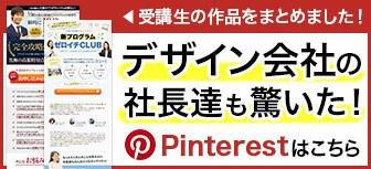 日本デザインスクールpinterestはこちら