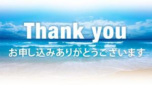 体験レッスンにお申し込み頂きありがとうございます