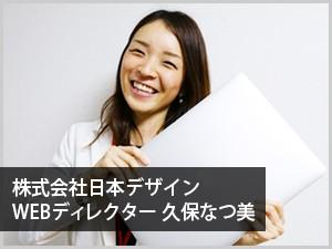日本デザインWEBディレクター久保