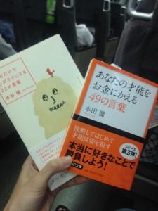 本田健さんの本【WEBデザイン学ぶなら日本デザインスクール】