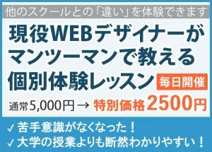 個別体験レッスンキャンペーン中【WEBデザイン学ぶなら日本デザインスクール】