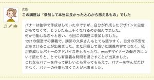 日本デザインスクール 体験レッスンの感想