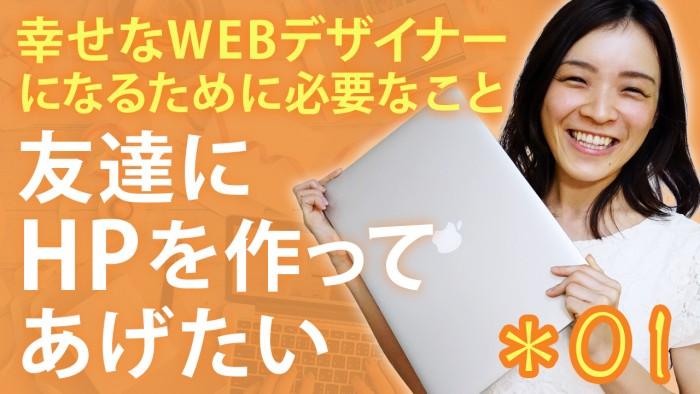 お店をやっている友達にHPを作ってあげたい! WEBデザイナーになるにはどうしたらいいの?